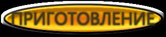 5462122_PRIGOTOVLENIE__cooltext184927815801607 (332x74, 36Kb)