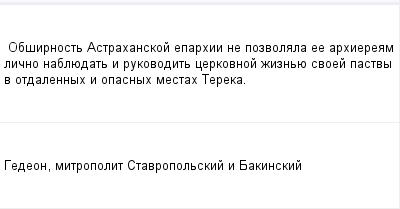 mail_98581295_Obsirnost-Astrahanskoj-eparhii-ne-pozvolala-ee-arhieream-licno-nabluedat-i-rukovodit-cerkovnoj-ziznue-svoej-pastvy-v-otdalennyh-i-opasnyh-mestah-Tereka. (400x209, 5Kb)
