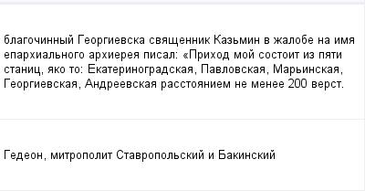 mail_98581514_blagocinnyj-Georgievska-svasennik-Kazmin-v-zalobe-na-ima-eparhialnogo-arhierea-pisal_-_Prihod-moj-sostoit-iz-pati-stanic-ako-to_-Ekaterinogradskaa-Pavlovskaa-Marinskaa-Georgievskaa-Andr (400x209, 7Kb)