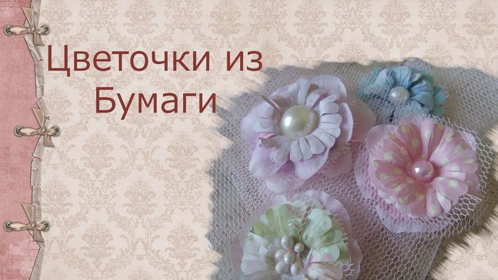 Cvety-iz-bumagi-svoimi-rukami (700x393, 320Kb)