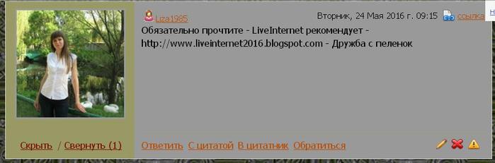 вирус2 (700x231, 104Kb)