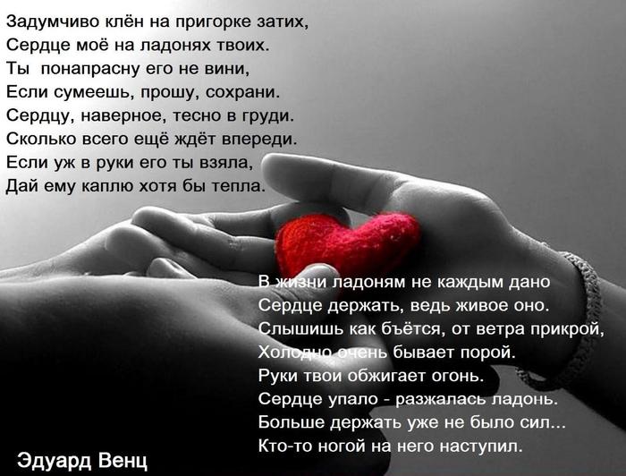 Я несу твое сердце в своем стих каммингс