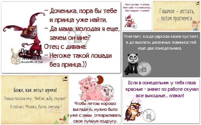 5672049_1432496006_frazki (700x437, 91Kb)