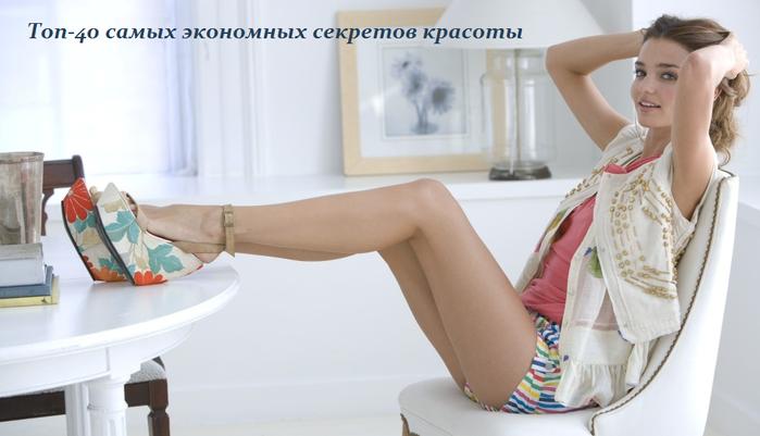 2749438_Top40_samih_ekonomnih_sekretov_krasoti (700x401, 298Kb)