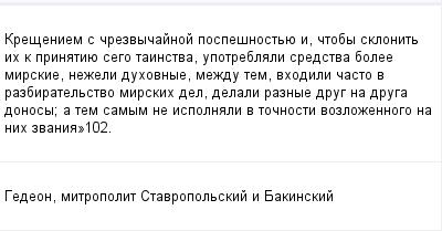 mail_98587452_Kreseniem-s-crezvycajnoj-pospesnostue-i-ctoby-sklonit-ih-k-prinatiue-sego-tainstva-upotreblali-sredstva-bolee-mirskie-nezeli-duhovnye-mezdu-tem-vhodili-casto-v-razbiratelstvo-mirskih-de (400x209, 8Kb)