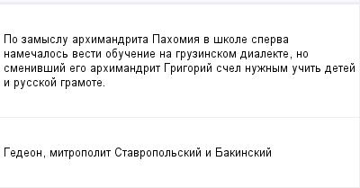 mail_98598116_Po-zamyslu-arhimandrita-Pahomia-v-skole-sperva-namecalos-vesti-obucenie-na-gruzinskom-dialekte-no-smenivsij-ego-arhimandrit-Grigorij-scel-nuznym-ucit-detej-i-russkoj-gramote. (400x209, 6Kb)