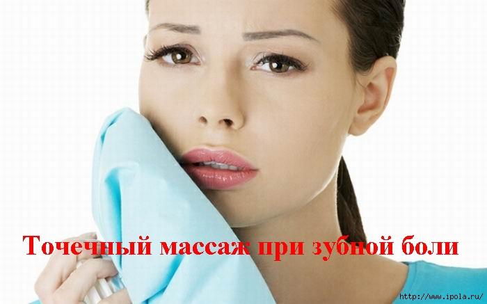 """alt=""""Точечный массаж при зубной боли""""/2835299_ (700x437, 123Kb)"""