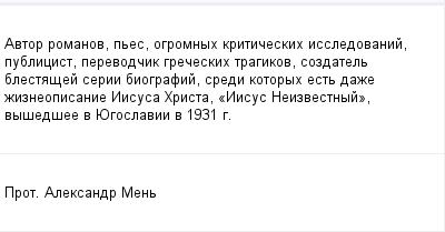 mail_98600844_Avtor-romanov-pes-ogromnyh-kriticeskih-issledovanij-publicist-perevodcik-greceskih-tragikov-sozdatel-blestasej-serii-biografij-sredi-kotoryh-est-daze-zizneopisanie-Iisusa-Hrista-_Iisus- (400x209, 7Kb)