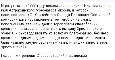 mail_98600875_V-rezultate-v-1777-godu-posledoval-reskript-Ekateriny-II-na-ima-Astrahanskogo-gubernatora-Akobia-v-kotoroj-povelevalos_-_Ot-Svatejsego-Sinoda-Protopopu-Osetinskoj-komissii-dat-nastavlen (400x209, 11Kb)