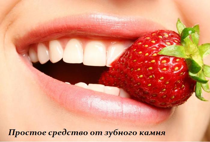 2749438_Prostoe_sredstvo_ot_zybnogo_kamnya (700x473, 416Kb)