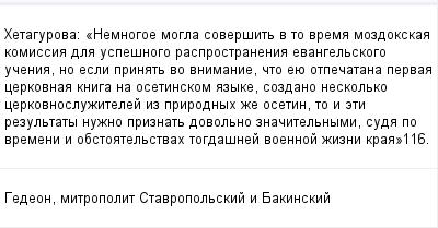 mail_98604076_Hetagurova_-_Nemnogoe-mogla-soversit-v-to-vrema-mozdokskaa-komissia-dla-uspesnogo-rasprostranenia-evangelskogo-ucenia-no-esli-prinat-vo-vnimanie-cto-eue-otpecatana-pervaa-cerkovnaa-knig (400x209, 9Kb)