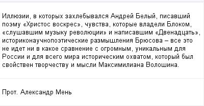 mail_98604887_Illuezii-v-kotoryh-zahlebyvalsa-Andrej-Belyj-pisavsij-poemu-_Hristos-voskres_-cuvstva-kotorye-vladeli-Blokom-_slusavsim-muzyku-revoluecii_-i-napisavsim-_Dvenadcat_-istoriko_naucno_poeti (400x209, 9Kb)