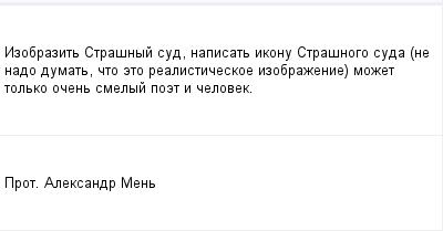 mail_98604970_Izobrazit-Strasnyj-sud-napisat-ikonu-Strasnogo-suda-ne-nado-dumat-cto-eto-realisticeskoe-izobrazenie-mozet-tolko-ocen-smelyj-poet-i-celovek. (400x209, 5Kb)