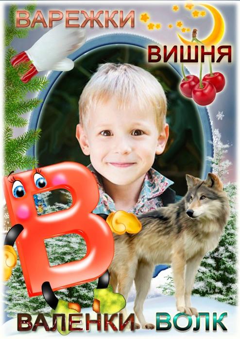 5560259_Bykva_V (494x700, 298Kb)
