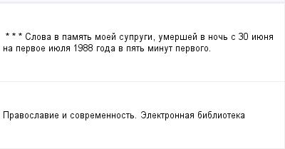 mail_98614058_-_-_---Slova-v-pamat-moej-suprugi-umersej-v-noc-s-30-iuena-na-pervoe-iuela-1988-goda-v-pat-minut-pervogo. (400x209, 5Kb)