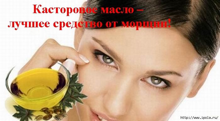 """alt=""""Касторовое масло – лучшее средство от морщин!""""/2835299_ (700x386, 143Kb)"""