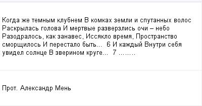 mail_98619505_Kogda-ze-temnym-klubnem---V-komkah-zemli-i-sputannyh-volos---Raskrylas-golova---I-mertvye-razverzlis-oci-_-nebo---Razodralos-kak-zanaves---Issaklo-vrema---Prostranstvo-smorsilos---I-per (400x209, 7Kb)