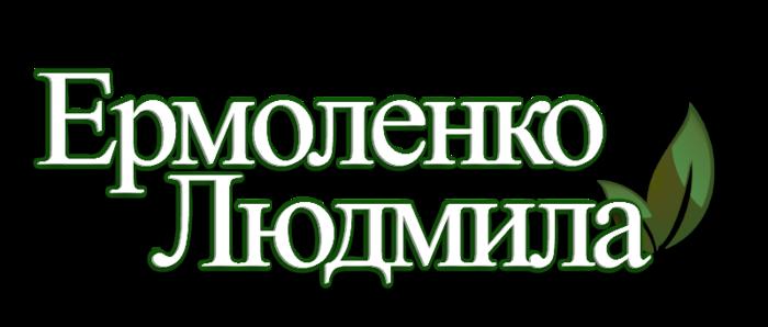 1464272101_Ermolenko_Ludmila_Logo (700x298, 110Kb)