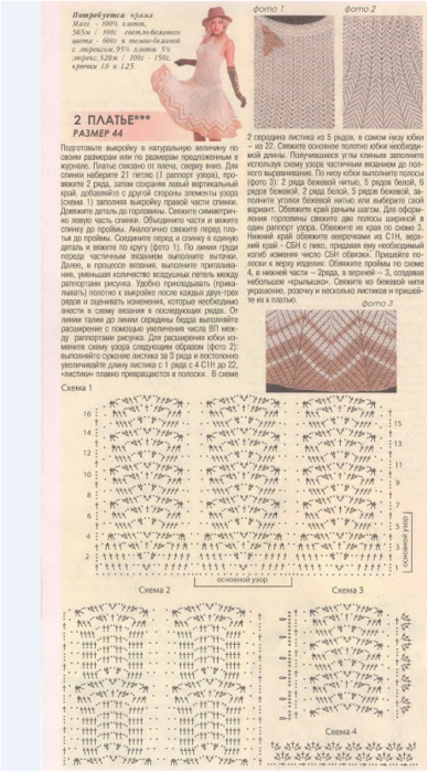 Fiksavimas (388x700, 513Kb)