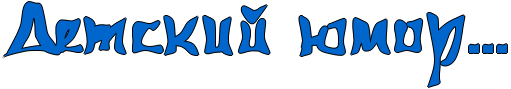 RdetskiIPUmorIG1IG1IG1 (1) (511x89, 16Kb)