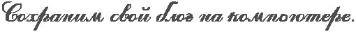 pic (510x46, 6Kb)