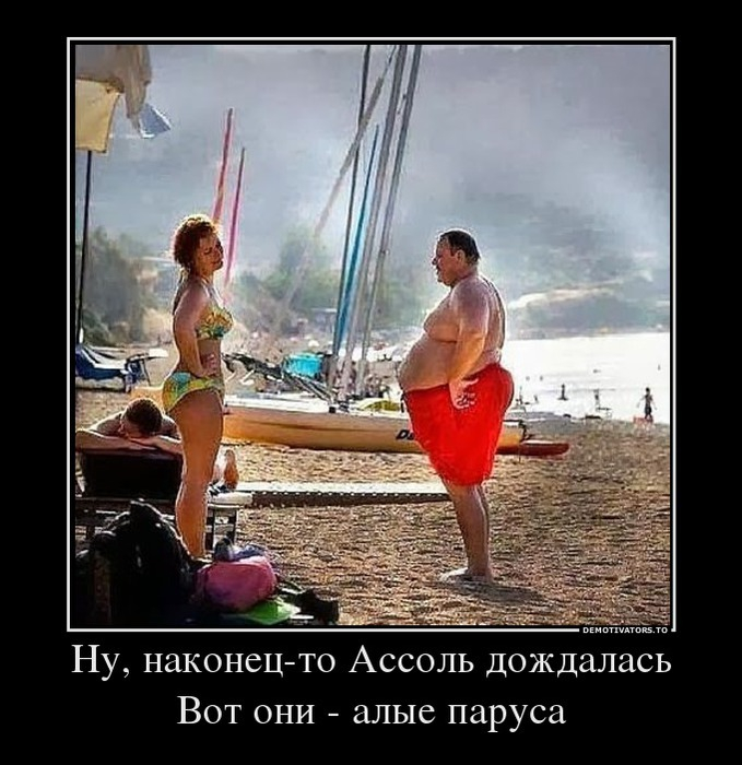 125876769_34764476_nunakonetstoassoldozhdalasvotonialyieparusa (679x700, 302Kb)