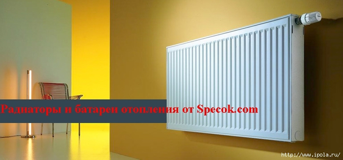 "alt=""Радиаторы и батареи отопления от Specok.com""/2835299_Radiatori_i_batarei_otopleniya_ot_Specok_com (700x326, 129Kb)"