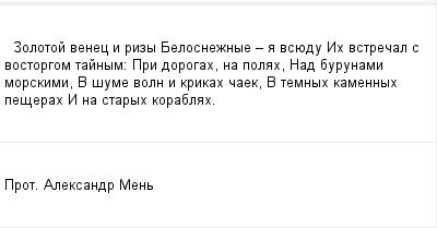 mail_98636844_Zolotoj-venec-i-rizy---Belosneznye-_-a-vsuedu---Ih-vstrecal-s-vostorgom-tajnym_---Pri-dorogah-na-polah---Nad-burunami-morskimi---V-sume-voln-i-krikah-caek---V-temnyh-kamennyh-peserah--- (400x209, 6Kb)