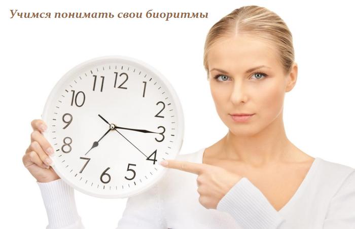 2749438_Ychimsya_ponimat_svoi_bioritmi (700x452, 210Kb)