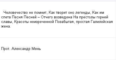 mail_98638885_Celovecestvo-ne-pomnit---Kak-tvorit-ono-legendy---Kak-im-speta-Pesna-Pesnej-_---Otcego-vozvedena---Na-prestoly-gornej-slavy---Krasoty-neizrecennoj---Pozabytaa-prostaa---Galilejskaa-zena (400x209, 5Kb)