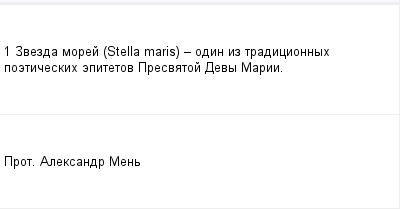 mail_98648588_1-Zvezda-morej-Stella-maris-_-odin-iz-tradicionnyh-poeticeskih-epitetov-Presvatoj-Devy-Marii. (400x209, 4Kb)