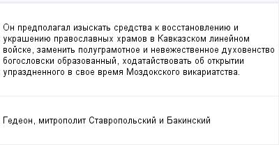 mail_98649036_On-predpolagal-izyskat-sredstva-k-vosstanovleniue-i-ukraseniue-pravoslavnyh-hramov-v-Kavkazskom-linejnom-vojske-zamenit-polugramotnoe-i-nevezestvennoe-duhovenstvo-bogoslovski-obrazovann (400x209, 7Kb)