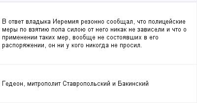 mail_98650293_V-otvet-vladyka-Ieremia-rezonno-soobsal-cto-policejskie-mery-po-vzatiue-popa-siloue-ot-nego-nikak-ne-zaviseli-i-cto-o-primenenii-takih-mer-voobse-ne-sostoavsih-v-ego-rasporazenii-on-ni- (400x209, 6Kb)