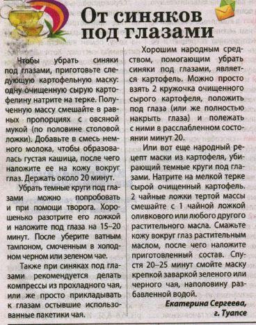 5996702_Ot_sinyakov_pod_glazami_Mar_Vanna_No4_2016g (368x467, 71Kb)