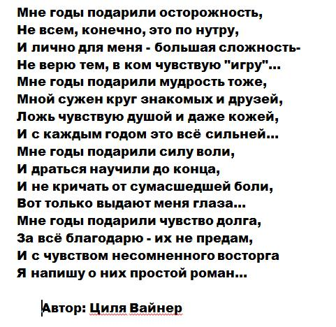 5136662_stihi_Cili_Vainer (481x468, 61Kb)