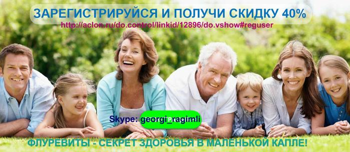 2887141_ZAREGISTR_I_40_AVA_1 (700x304, 167Kb)