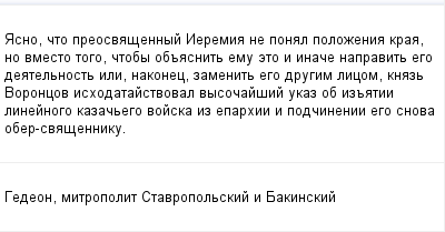 mail_98652641_Asno-cto-preosvasennyj-Ieremia-ne-ponal-polozenia-kraa-no-vmesto-togo-ctoby-obasnit-emu-eto-i-inace-napravit-ego-deatelnost-ili-nakonec-zamenit-ego-drugim-licom-knaz-Voroncov-ishodatajs (400x209, 8Kb)