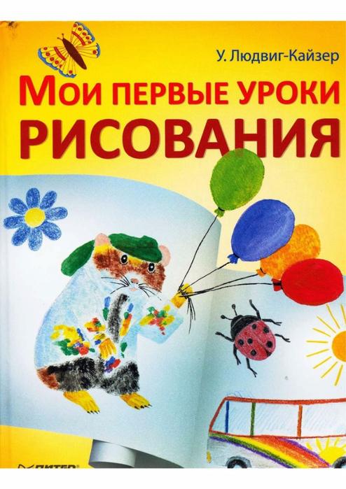 Moi_pervii_uroki_risovaniy-1 (494x700, 394Kb)