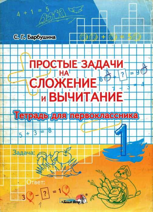 prostye_zadachi_na_slozhenie_i_vychitanie_tet-1 (504x700, 522Kb)