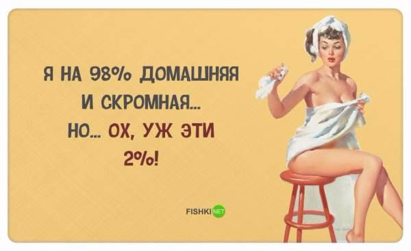 30-pravdivyh-otkrytok-pro-devushek_1 (600x367, 110Kb)