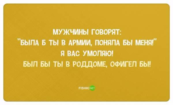 30-pravdivyh-otkrytok-pro-devushek_3 (600x367, 107Kb)