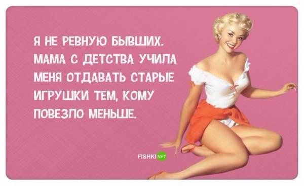 30-pravdivyh-otkrytok-pro-devushek_26 (600x367, 132Kb)