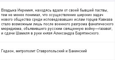 mail_98680049_Vladyka-Ieremia-nahodas-vdali-ot-svoej-byvsej-pastvy-tem-ne-menee-ponimal-cto-osusestvlenie-sirokih-zadac-novogo-obsestva-sredi-ispovedovavsih-islam-gorcev-Kavkaza-stalo-vozmoznym-lis-p (400x209, 9Kb)