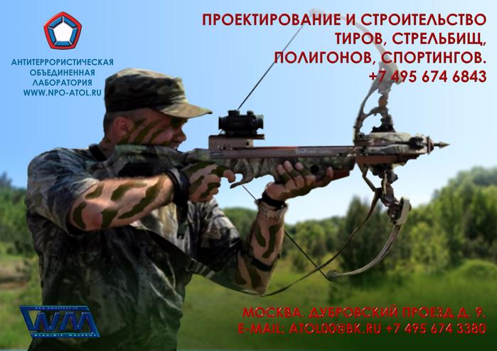 Строительство тиров_www.npo-atol.ru (700x493, 348Kb)