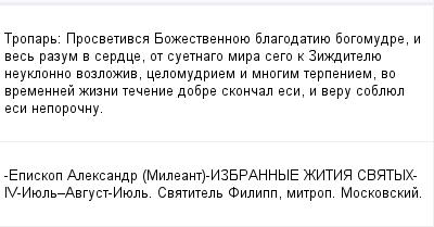 mail_98684010_Tropar_-Prosvetivsa-Bozestvennoue-blagodatiue-bogomudre-i-ves-razum-v-serdce-ot-suetnago-mira-sego-k-Zizditelue-neuklonno-vozloziv-celomudriem-i-mnogim-terpeniem-vo-vremennej-zizni-tece (400x209, 9Kb)