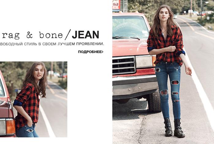 lookbook-rag-bonejean-osen-2014 (700x471, 416Kb)