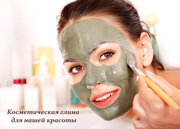 2749438_Kosmeticheskaya_glina_dlya_nashei_krasoti (700x503, 489Kb)