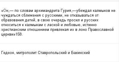 mail_98687167_On_-po-slovam-arhimandrita-Guria_ubezdal-kalmykov-ne-cuzdatsa-sblizenia-s-russkimi-ne-otkazyvatsa-ot-obrazovania-detej-v-svoue-ocered-prosil-i-russkih-otnositsa-k-kalmykam-s-laskoj-i-l (400x209, 8Kb)