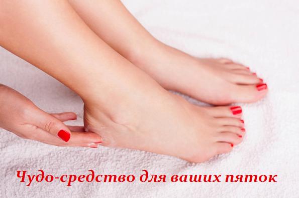 2749438_Chydosredstvo_dlya_vashih_pyatok (595x395, 278Kb)