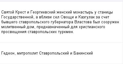 mail_98687965_Svatoj-Krest-i-Georgievskij-zenskij-monastyr-u-stanicy-Gosudarstvennoj-a-vblizi-sel-Ovosi-i-Kazgulak-za-scet-byvsego-stavropolskogo-gubernatora-Vlastova-byl-sooruzen-molitvennyj-dom-pre (400x209, 7Kb)
